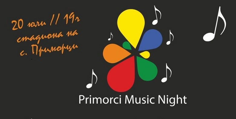 Щура вечер в Приморци организират кметското наместничество и младежите от БСП Добричка