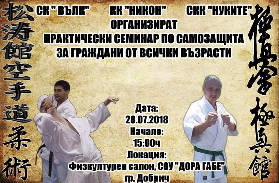 """СК """"Вълк"""", СКК """"Нуките"""" и КК """"Никон България"""" ще бъдат домакини на практически семинар по самозащита"""