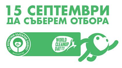 """За поредна година област Добрич се включва в кампанията """"Да изчистим България заедно"""""""