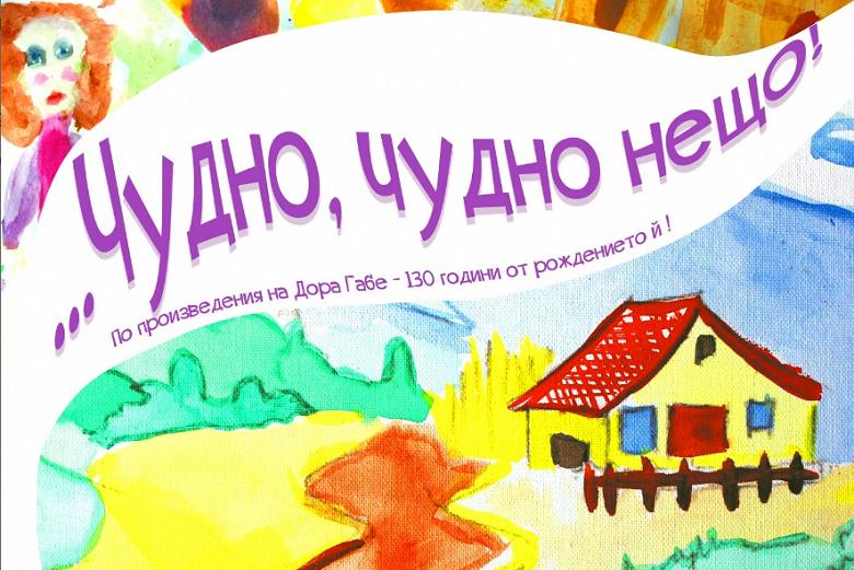 """Диск """"Чудно, чудно нещо!"""" със стихове на Дора Габе получават детските градини и ясли"""