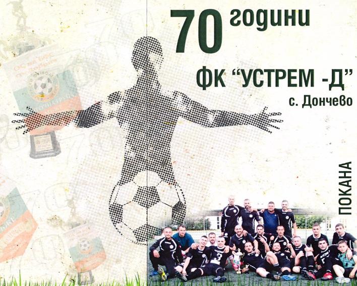 Отбелязват тържествено 70-годишнината на футбола в село Дончево