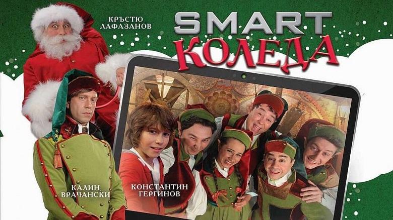 """Безплатна прожекция на филма """"Smart Коледа"""" организира ГЕРБ-Добрич"""