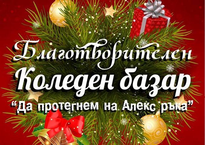 Студентският съвет на Икономическия университет във Варна с Коледен базар за Алекс от Добрич