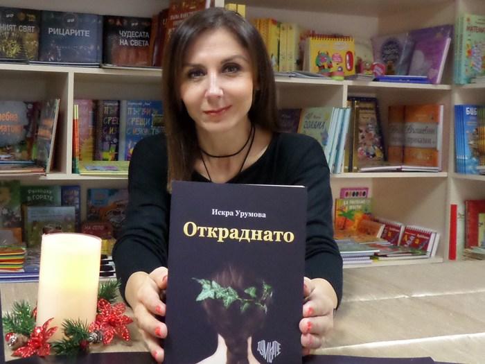 """Искра Урумова ще представи мистична си трилогия """"Откраднато-обречено-опазено"""" в Каварна"""