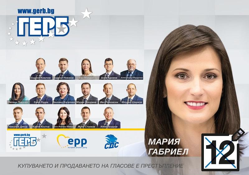 ГЕРБ и СДС ще представят на 16 май в Добрич листата си за европейските избори