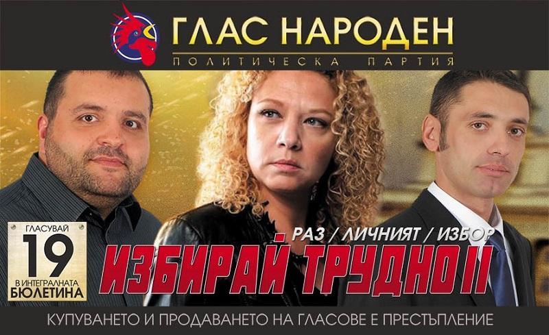 """ПП """"Глас народен"""" отново атакува европарламента"""