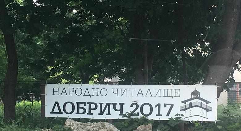 Лятна академия в Добрич учи на правилни навици децата и ги подготвя за училище