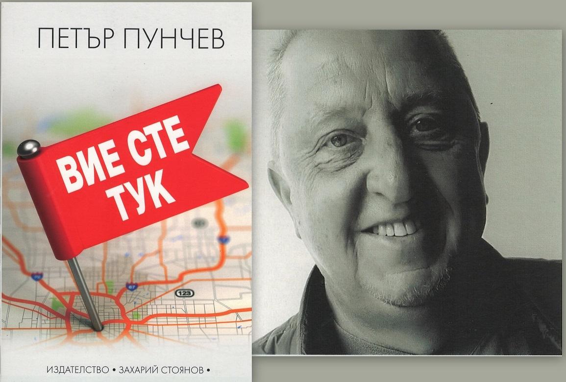 """Петър Пунчев ще представи книгата си """"Вие сте тук"""" в Добрич"""