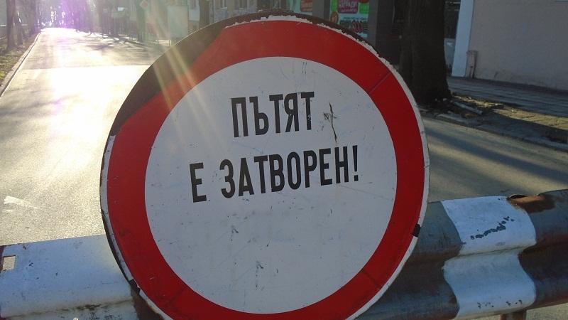 """Затворена за движение е улица """"Стоян Михайловски"""" в Добрич"""
