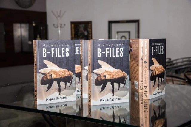 """Писателката Мария Павлова ще представи книгата си """"Мистерията B-files"""" в библиотеката"""