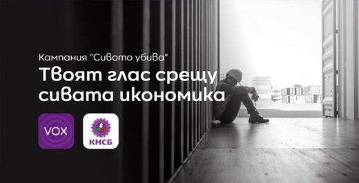 КНСБ ще представи мобилното приложение VOX KNSB в информационен център в Добрич