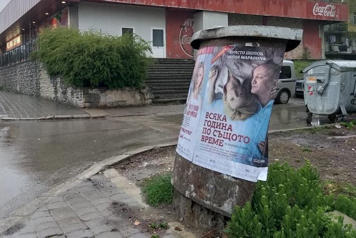 В тервелско село разлепиха агитационни плакати за отминалите Евроизбори