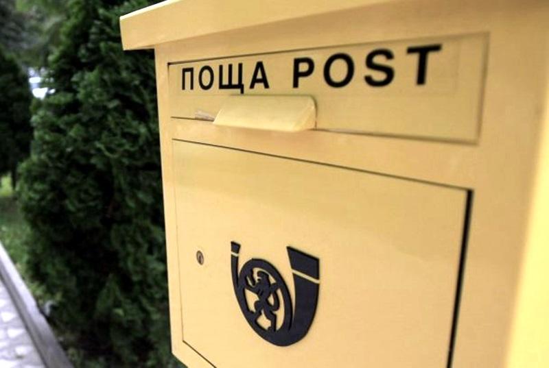 Днес е Световен ден на пощата