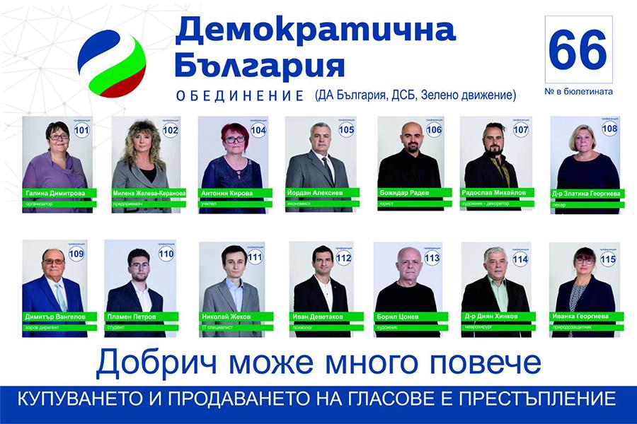 """""""Демократична България Обединение"""" - За доверието на хората"""