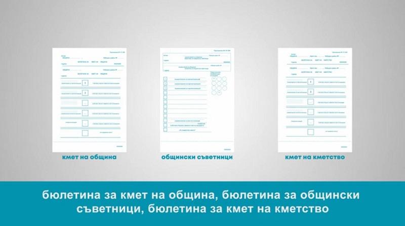Местни избори 2019: ЦИК разяснява как да попълним бюлетините за гласуване