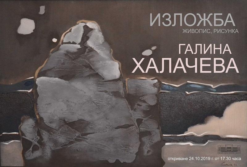В галерията представят изложба на добричкия художник Галина Халачева