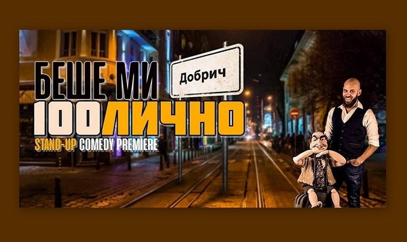 """""""Беше ми 100лично"""" ще представи днес Димитър Иванов в Добрич"""