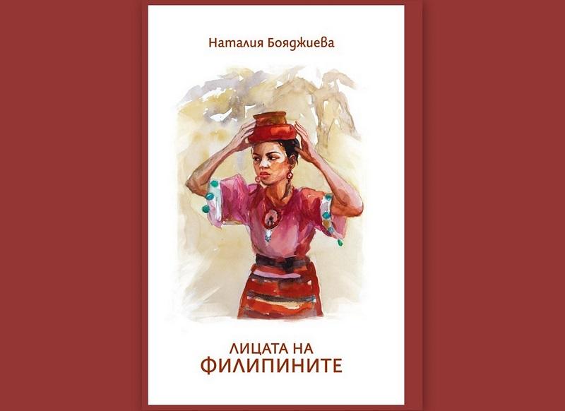 """Наталия Бояджиева представя книгата си """"Лицата на Филипините"""" в Добрич"""