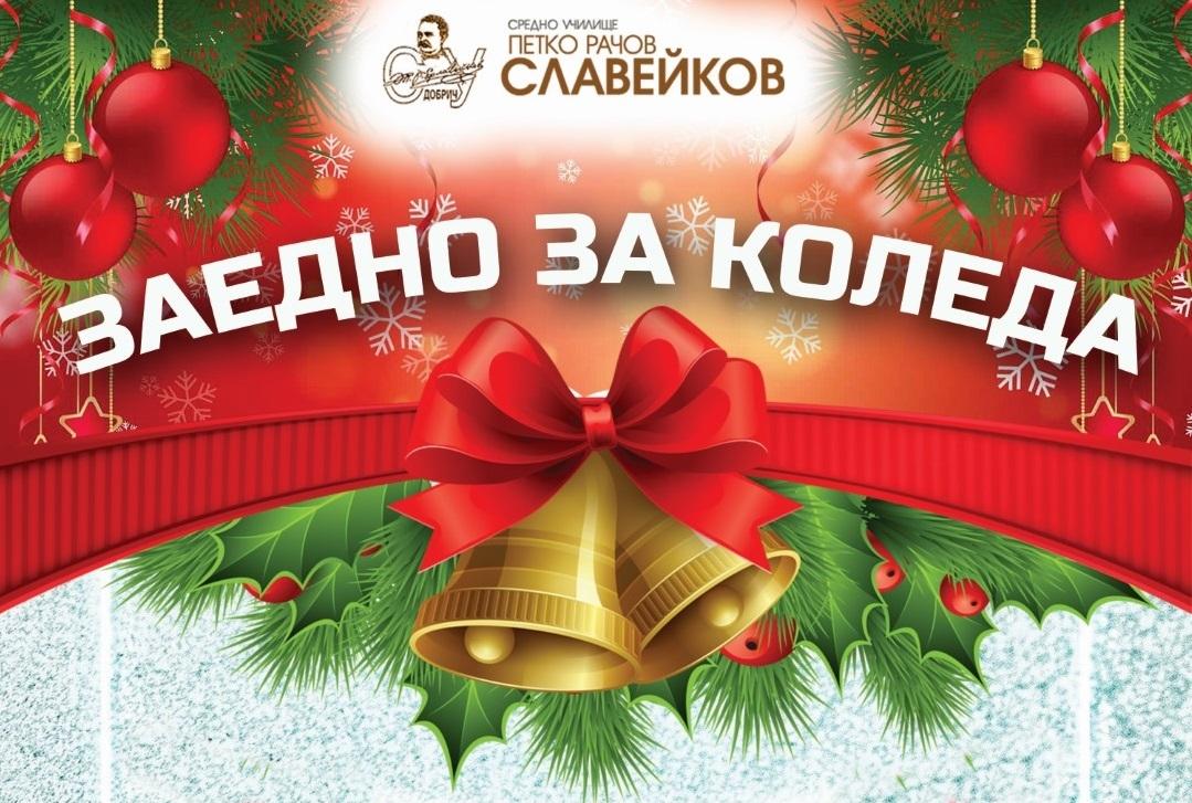 "Благотворителен фестивал ""Заедно за Коледа"" организира СУ ""П. Р. Славейков"""