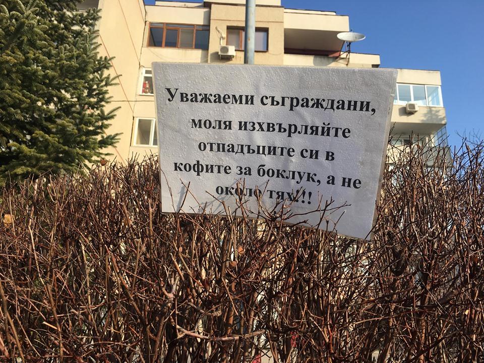 От глобалния проблем с боклука до.. непочистените кучешки фекалии и табела с призив в Добрич