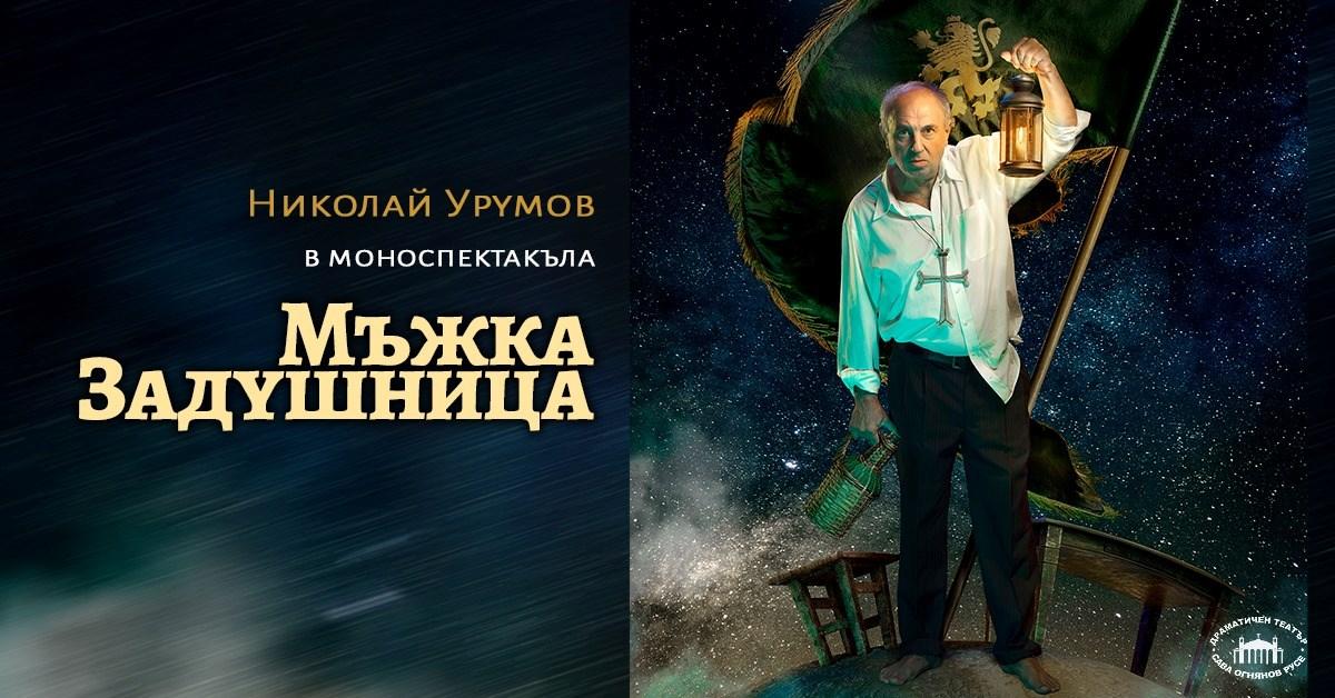 Николай Урумов с безплатно представление в Каварна по случай Националния празник
