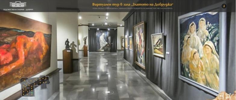 Да усетим културния живот от вкъщи: Художествената галерия в Добрич може да бъде посетена виртуално