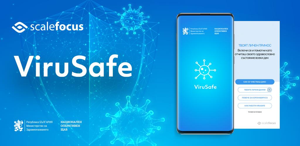От днес вече работи здравното приложение за борбата срещу COVID-19 ViruSafe