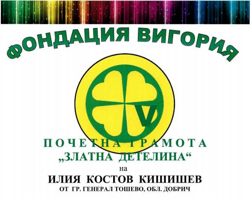 """Илия Кишишев от Генерал Тошево получи почетна грамота """"Златна Детелина"""" за особени заслуги в областта на културата"""