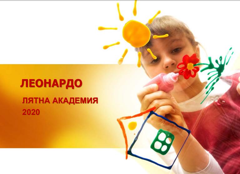 """ЧСУ """"Леонардо да Винчи"""" организира Лятна академия за ученици от 1 до 4 клас"""