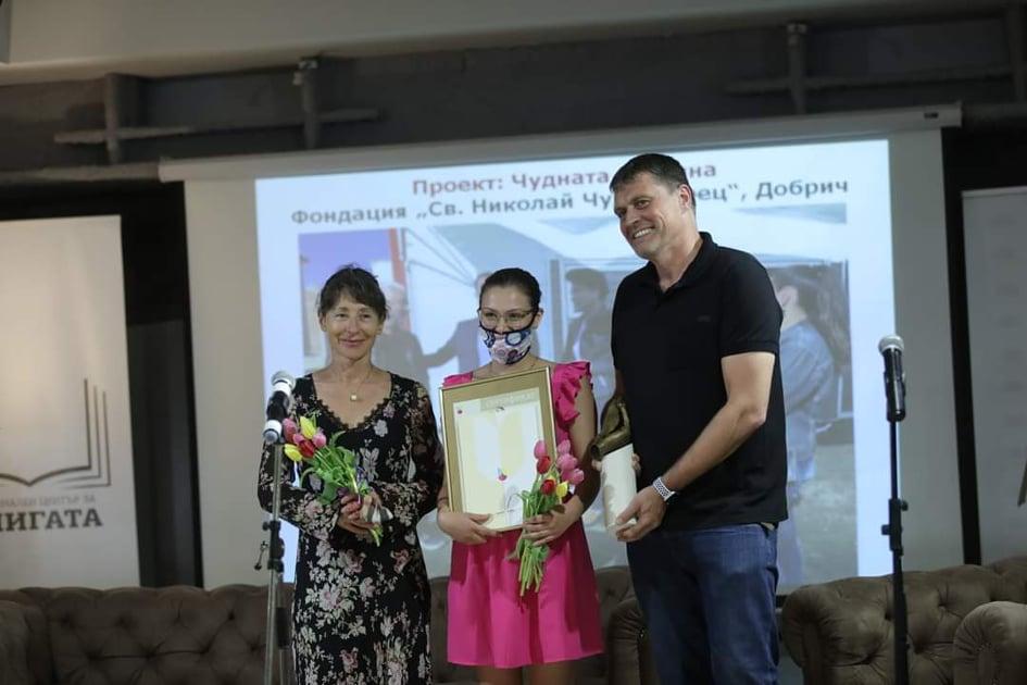 """""""Чудната градина"""" спечели наградата """"Проект на годината 2019"""" от Фондация """"Лале"""""""