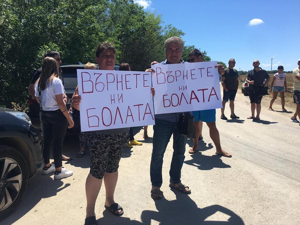 Жители на село Българево: Върнете ни Болата