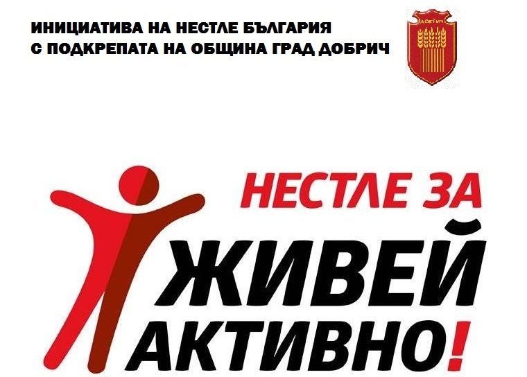 """С пешеходно предизвикателство Община Добрич се включва в конкурса """"Нестле за Живей Активно!"""""""