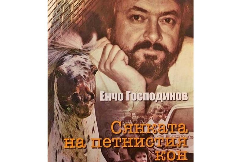 """Енчо Господинов ще представи новата си книга """"Подир сянката на петнистия кон"""" в рамките на Националните празници """"Албена"""" в Добрич"""