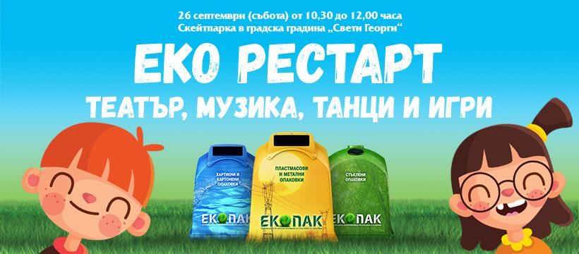 Еко празник ще насърчи децата и техните родители да събират разделно и да рециклират отпадъците