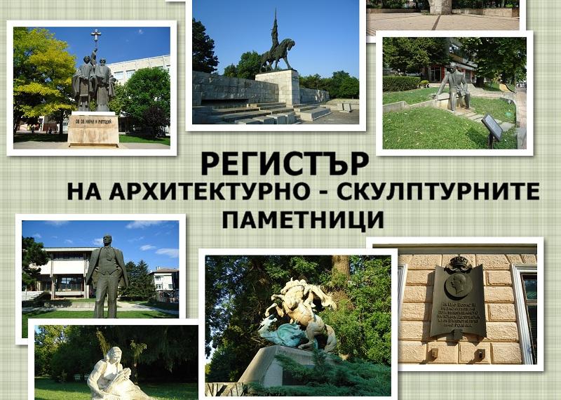 Община Добрич изготви Регистър на архитектурно–скулптурните паметници на територията на града