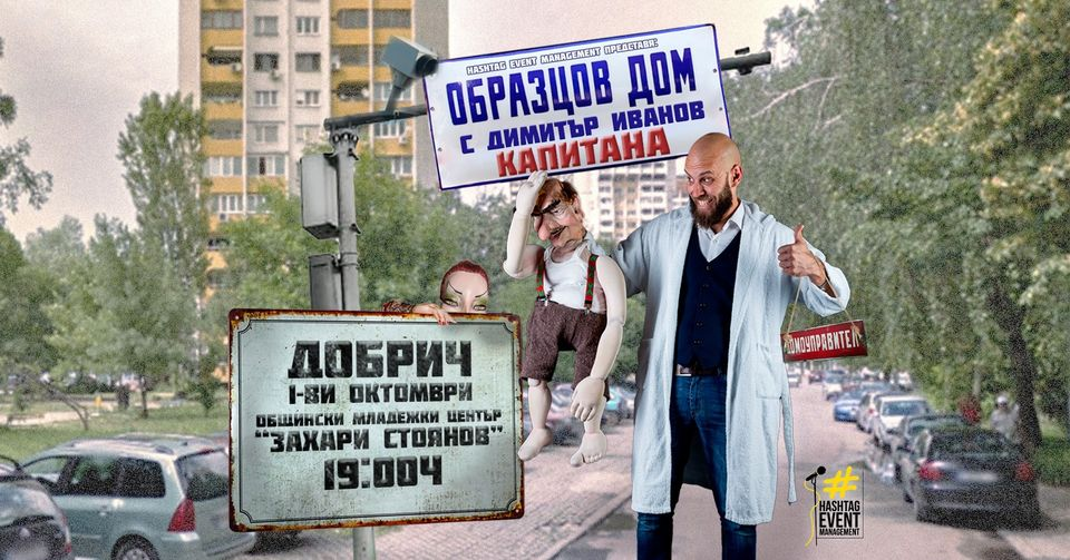 """Димитър Иванов - Капитана представя """"Образцов дом"""" в Добрич"""