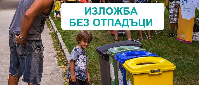 Пътуващата екоизложба #БезОтпадъци ще бъде представена във фоайето на Младежкия център в Добрич