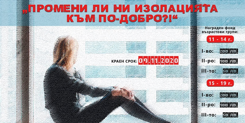 """Младежкият център в Добрич и Фондация """"Лумос"""" обявиха конкурс за есе """"Промени ли ни изолацията към по-добро?!"""""""
