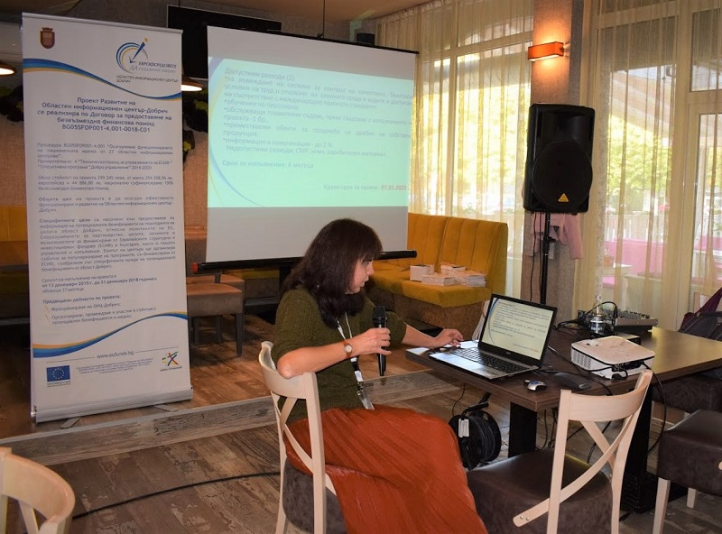 ОИЦ-Добрич представи предстоящи мерки по Програмата за морско дело и рибарство в Каварна