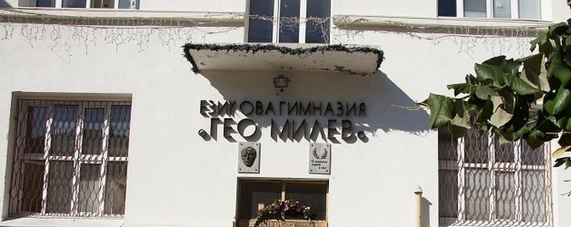 """Всички ученици от 11 клас в ЕГ """"Гео Милев"""" в Добрич са под карантина"""