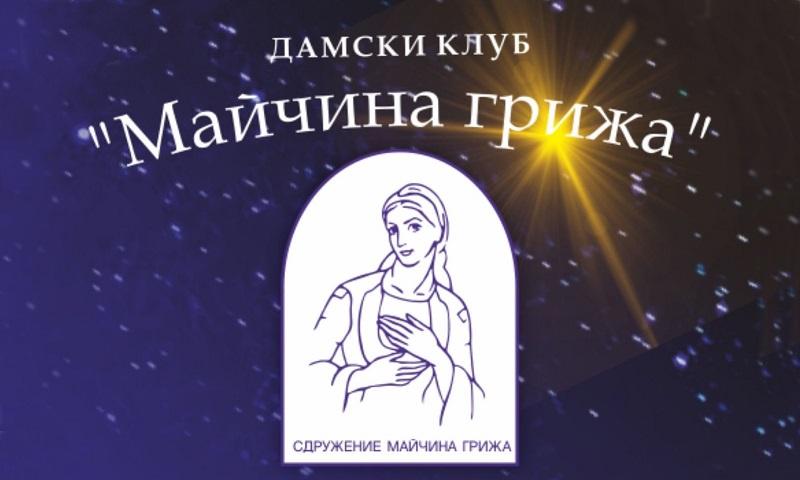 "Клуб ""Майчина грижа"": Нека подпомогнем талантливите деца на Добруджа"
