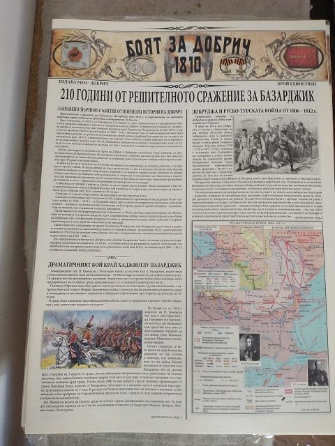Регионалният исторически музей - Добрич припомня забравено събитие от миналото на Добрич