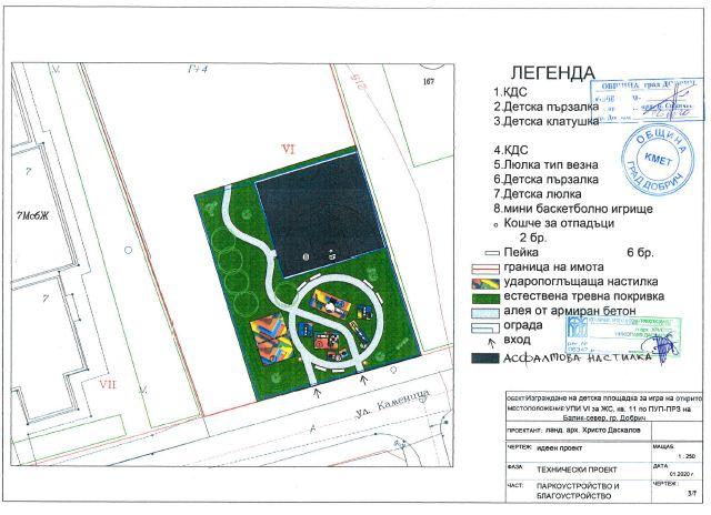 """Площадка за игра на открито ще бъде изградена в кв. """"Балик"""""""