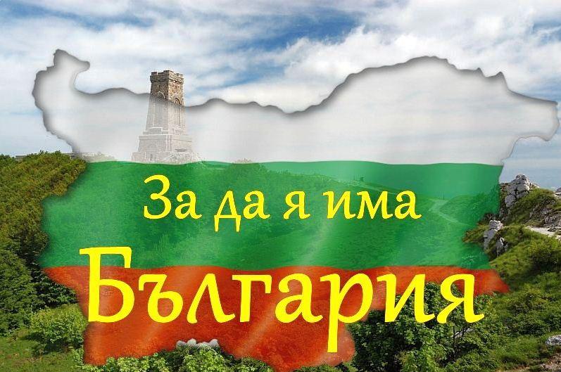"""481 участници ще рецитират любими стихове в V областен конкурс рецитал """"За да я има България"""""""
