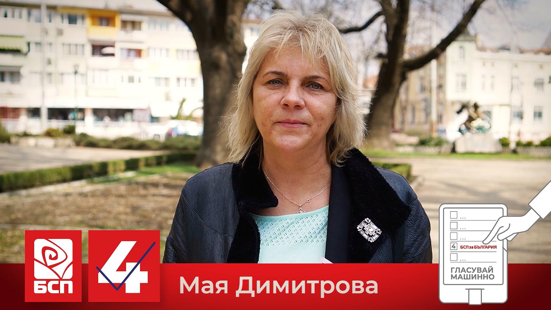 Мая Димитрова: Грижата за хората на Добруджа ще е основната ми задача в следващия парламент