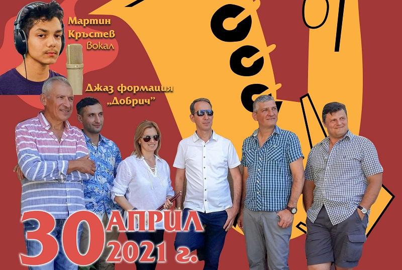 С концерт на открито Добрич ще отбележи Международния ден на джаза
