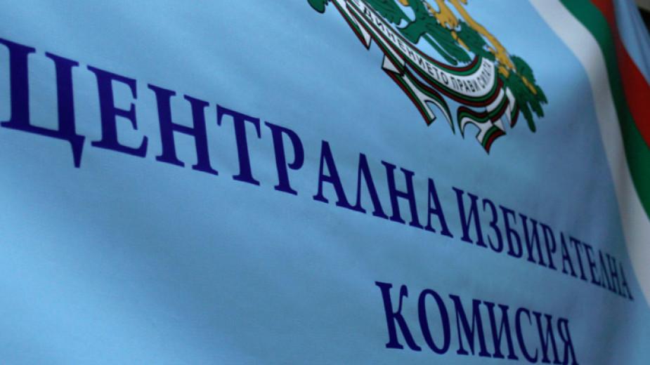ЦИК започва приема на документи за регистрация на партии и коалиции за изборите