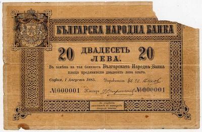 """През 1880 г. """"лев""""-ът става националната ни валута"""