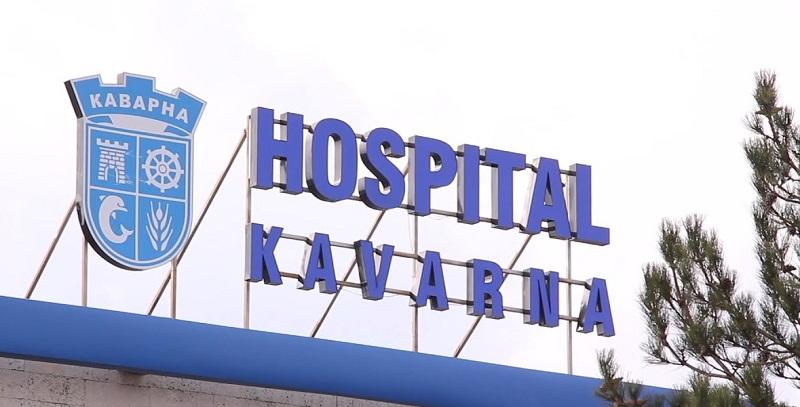 Болницата в Каварна е с нов управител