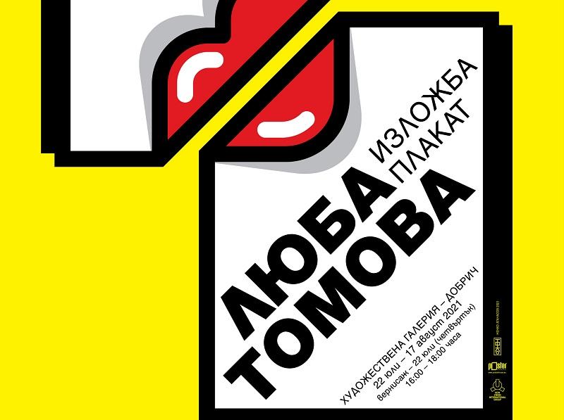 """Изложба на Люба Томова """"Асоциално за социалното"""" представят в Художествената галерия на Добрич"""